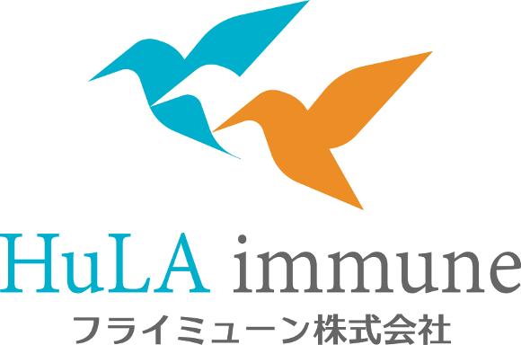 HuLA immune株式会社